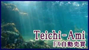 FXの自動売買 「Teichi-Ami」試作品
