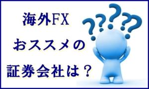 FX おススメの海外の証券会社
