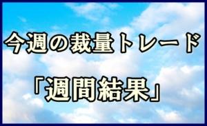 裁量トレード週間結果報告[8/10~8/15](21週目)