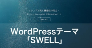 WordPress おススメのテーマ「SWELL」